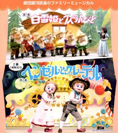 第37回夏休み親子のつどい「白雪姫と7人の小びと」「ヘンゼルとグレーテル」